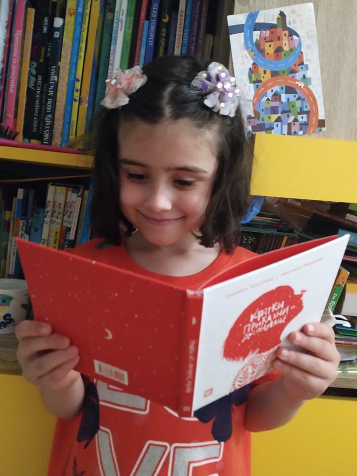 """Разговор меѓу Маја Лазаревска и Ема Николиќ (8 години) за """"Кратки приказни за досонување"""""""