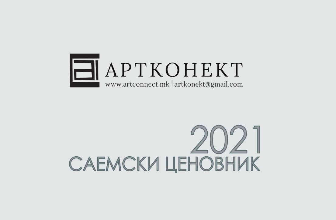 Саем на книгата 2021